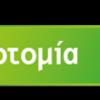 Πρωτοβουλία για την Καινοτομία «Innovation Expert – Καινοτομία στην Πράξη»